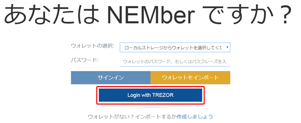 Nem Nano Wallet Login with TREZOR